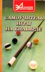 <b>Бильярдные фокусы и трюки: пул и карамболь</b>